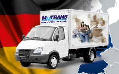 перевозка вещей в Германию